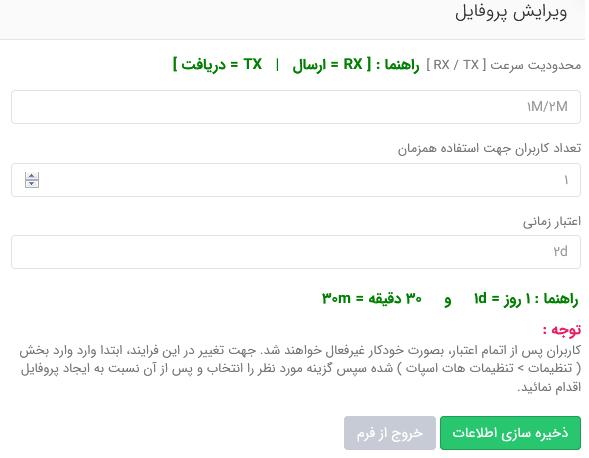 6389 99a43f0753f729eae41c67d45 - اسکریپت Maham | اسکریپت هات اسپات مدیریت شبکه WIFI مهام