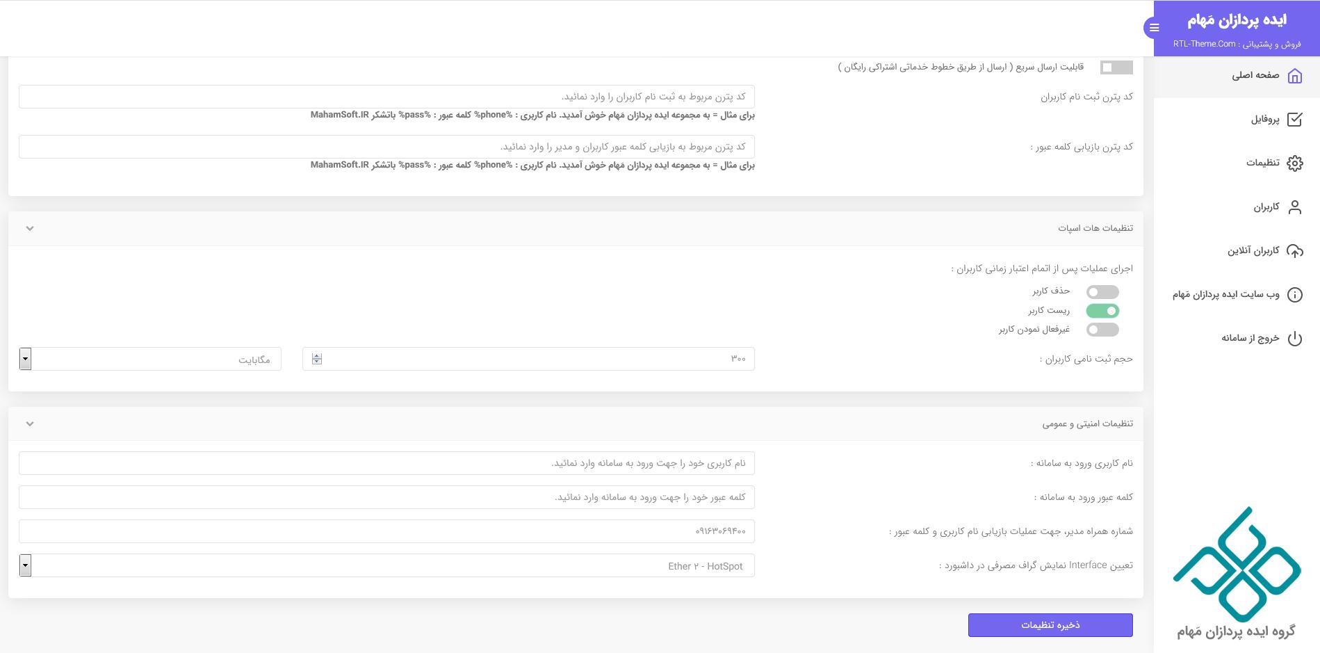 7226 6e964f124d1501a1c06c952dc - اسکریپت Maham | اسکریپت هات اسپات مدیریت شبکه WIFI مهام