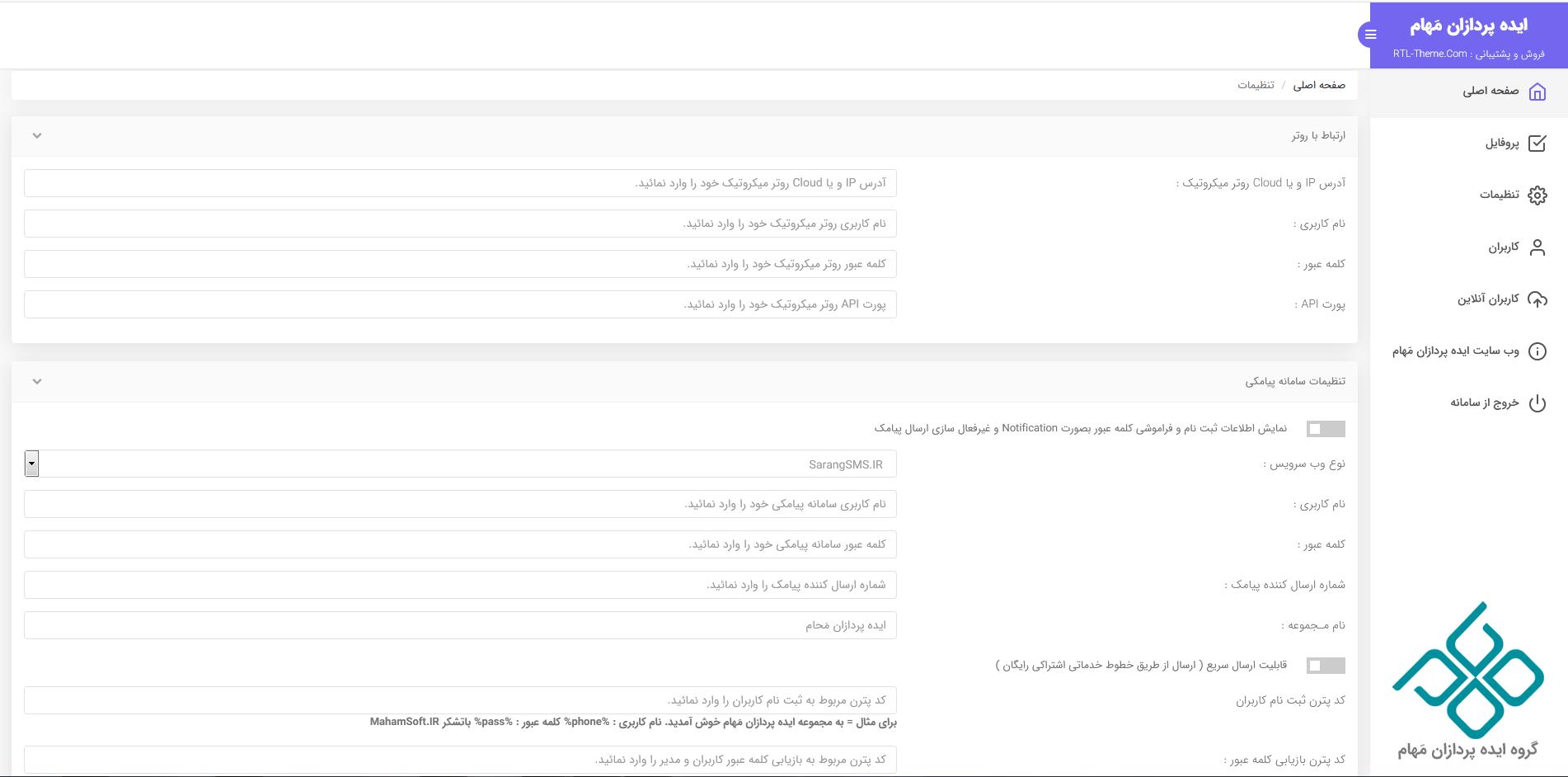 7360 7af491d910f9bcaa6df5ec791 - اسکریپت Maham | اسکریپت هات اسپات مدیریت شبکه WIFI مهام