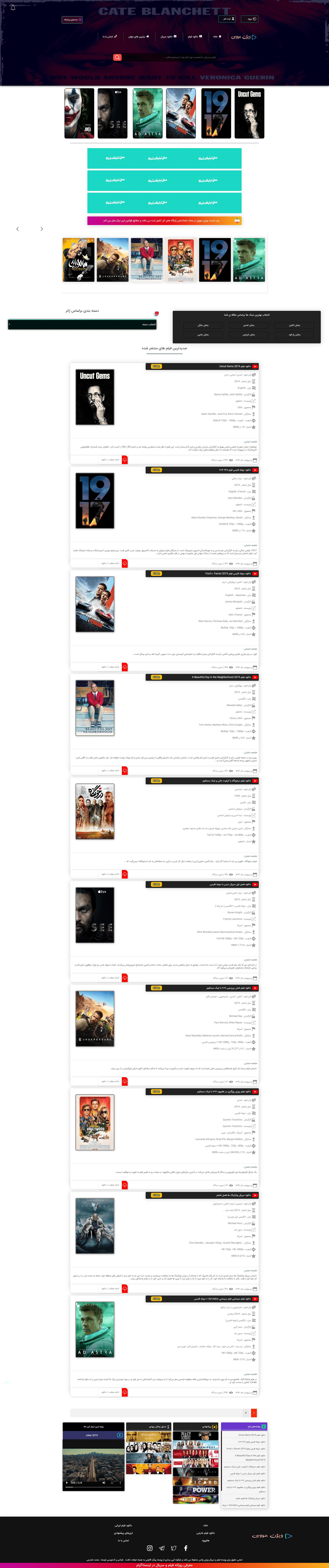 قالب Vizhen Plus پوسته وردپرس ایرانی فیلم و سریال