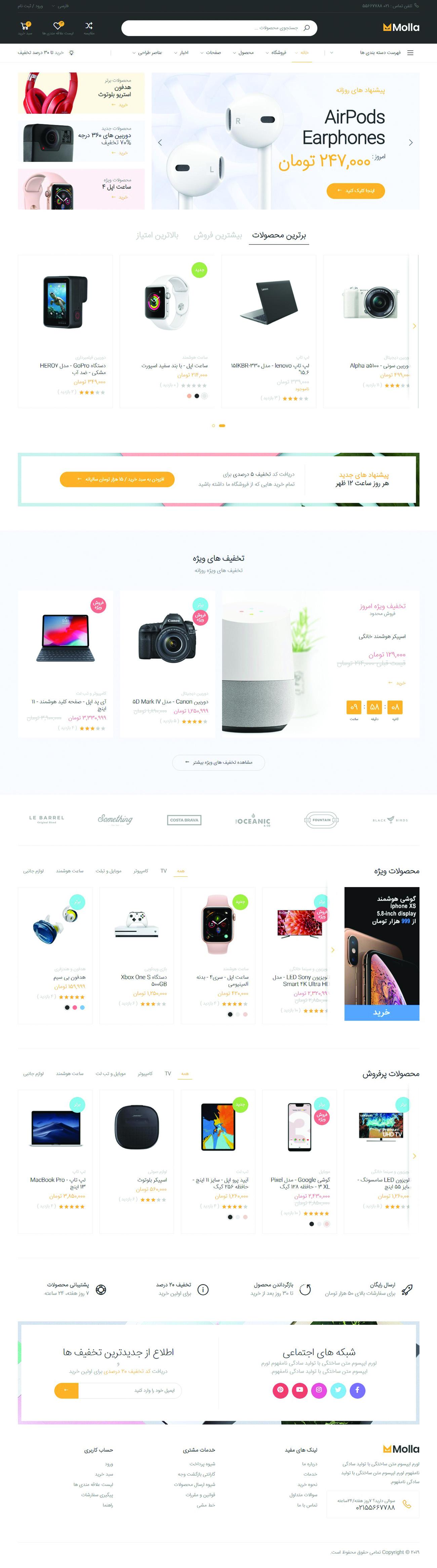قالب Molla پوسته HTML چندمنظوره فروشگاهی