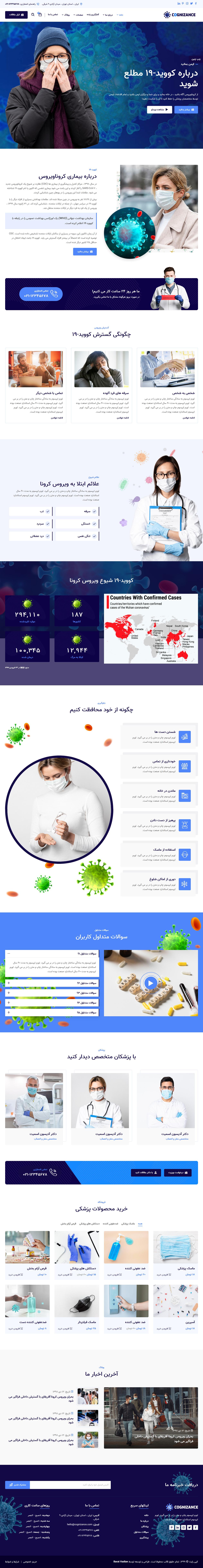 قالب HTML Cognizance | قالب HTML سایت مراقبت های بهداشتی کروناویروس