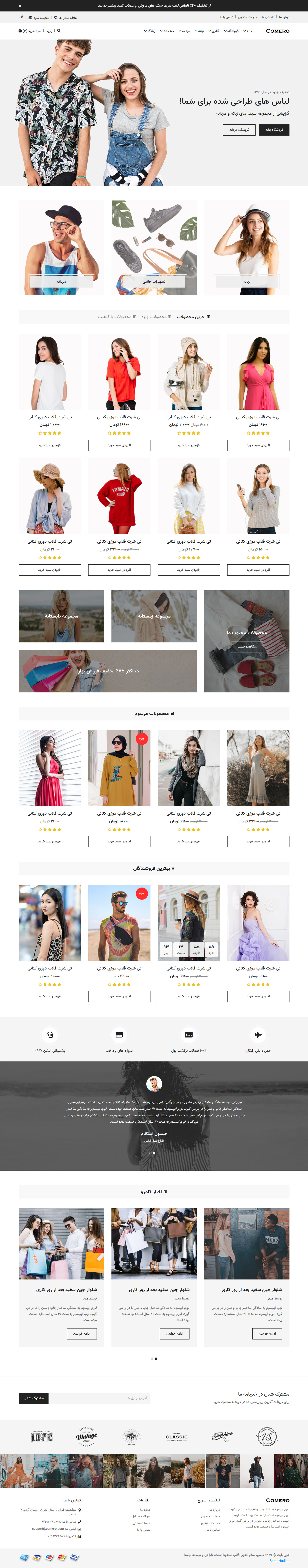 قالب Comero پوسته HTML سایت فروشگاهی، تجارت الکترونیک کامرو
