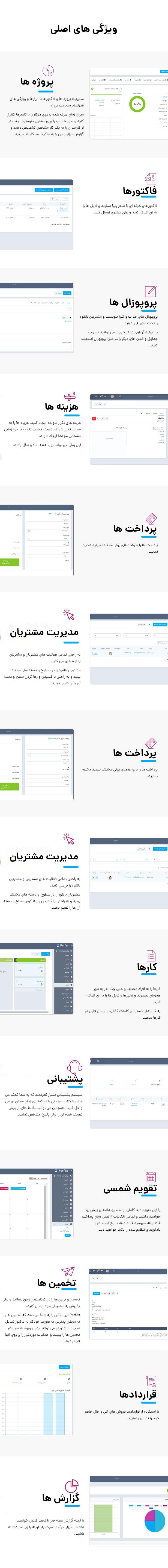 اسکریپت مدیریت ارتباط با مشتری Perfex CRM | اسکریپت پرفکس CRM فارسی