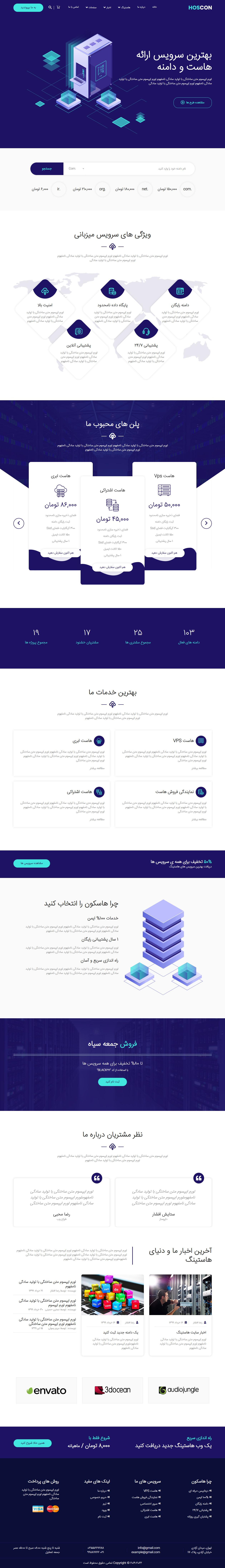 ویژگی های قالب HTML Hoscon | قالب HTML هاستینگ و میزبانی وب
