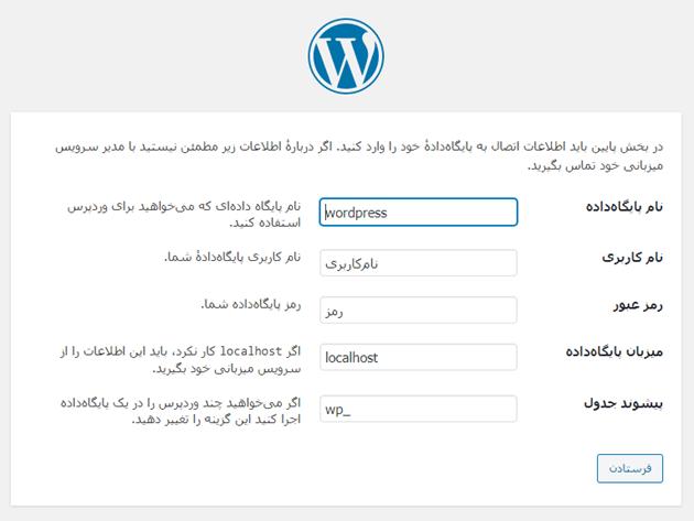 ورود نام کاربری و رمز در نصب وردپرس در دایرکت ادمین