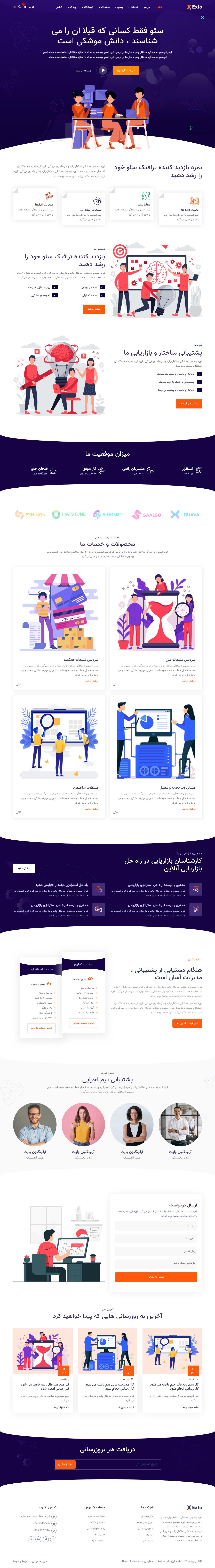 قالب HTML Exto | قالب HTML چند منظوره و شرکتی