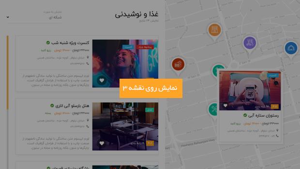 قالب HTML Qayima، قالب HTML تبلیغاتی و ثبت آگهی
