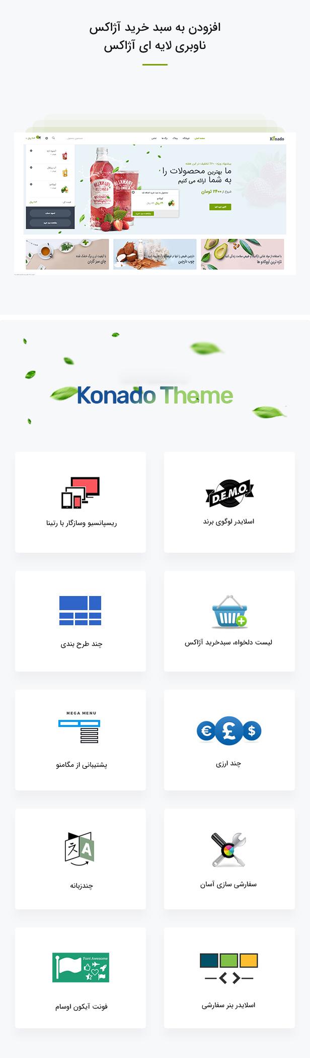 سبد خرید قالب Konado | قالب فروشگاهی وردپرس