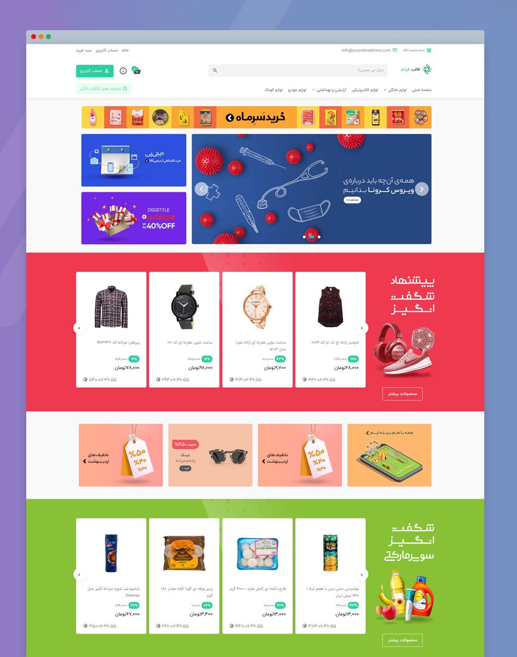 صفحه اصلی اول قالب فرنام، قالب Farnam پوسته فروشگاهی وردپرس ایرانی