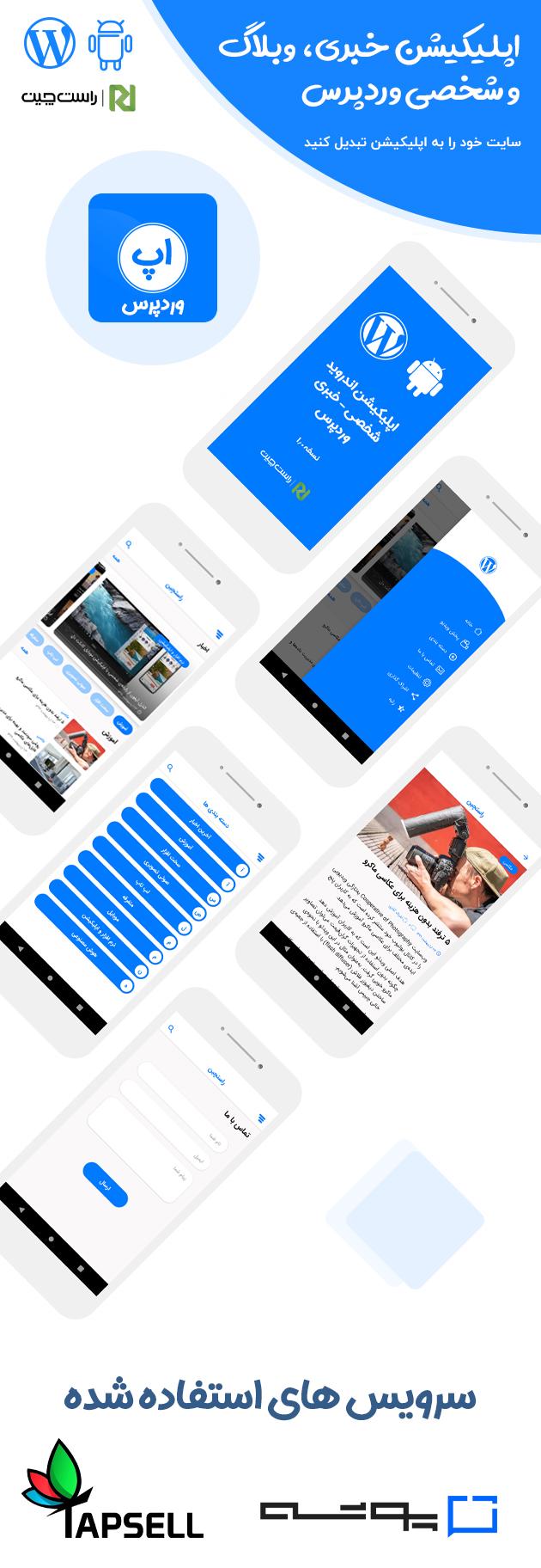 ویژگی های اپلیکیشن خبری وردپرس WP News، اپلیکیشن خبری و بلاگ برای اندروید