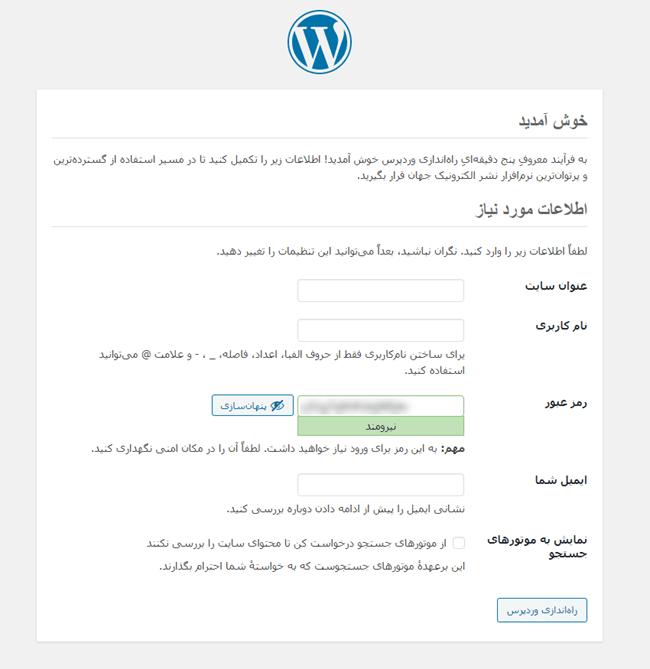تعیین نام کاربری و رمز وردپرس در بسته نصب آسان در direct admin