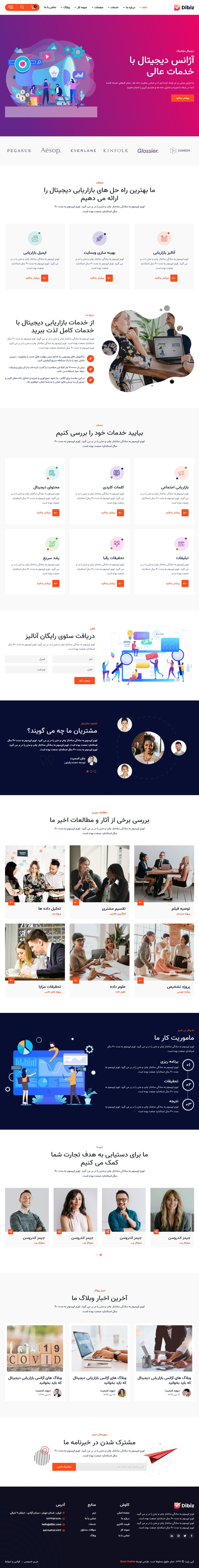 قالب Dibiz، قالب HTML شرکتی خدمات دیجیتال مارکتینگ دیبیز