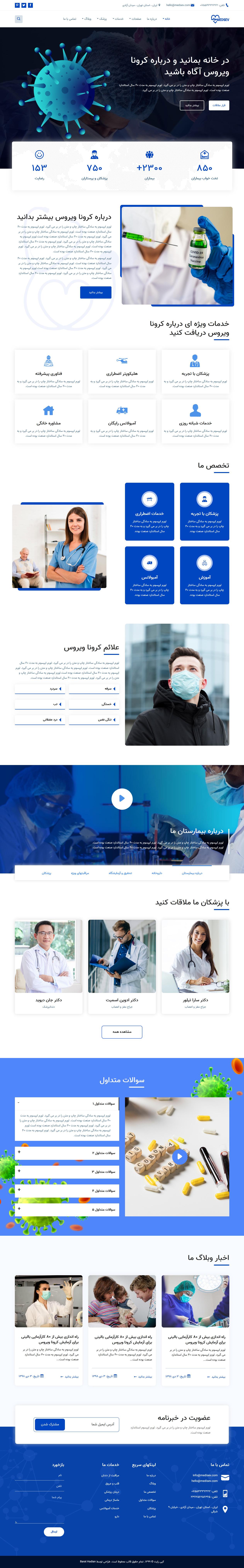 قالب HTML Medsev، قالب HTML پزشکی مدوسف