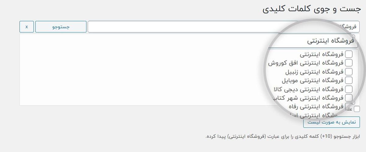 جستجو کلمات کلیدی با افزونه WP Rankie، پلاگین ردیابی رتبه سایت در گوگل رنکی