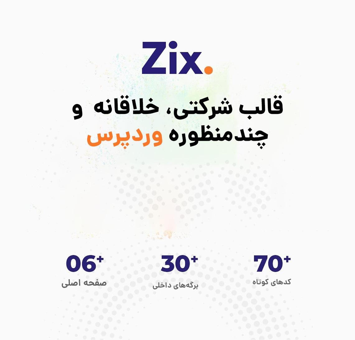 5001 ca98006c975f46f47145ebbc8 - قالب Zix، پوسته وردپرس چند منظوره و شرکتی مارکتینگ زیکس