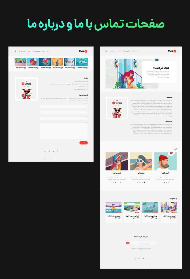 صفحات داخلی قالب ویرالا ، پوسته وردپرس وبلاگ و مجله خبری وردپرس Virala