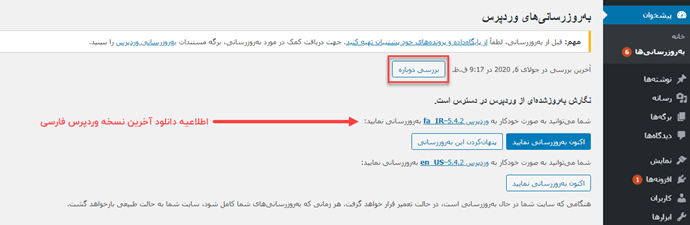 دانلود وردپرس فارسی آخرین ورژن