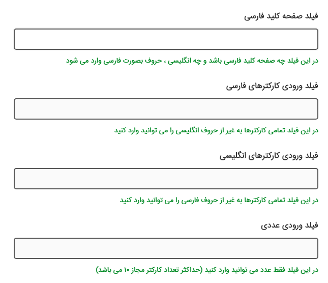 افزونه Gravity forms Persian Characters