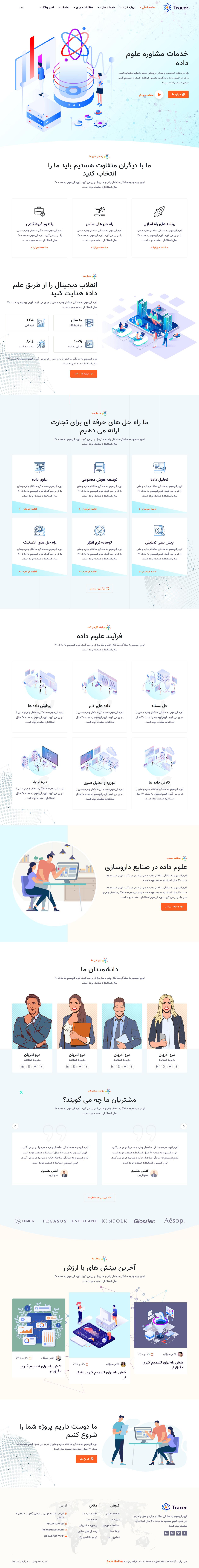 قالب HTML Tracer ، پوسته شرکتی فناوری IT و خدمات دیجیتال تریسر