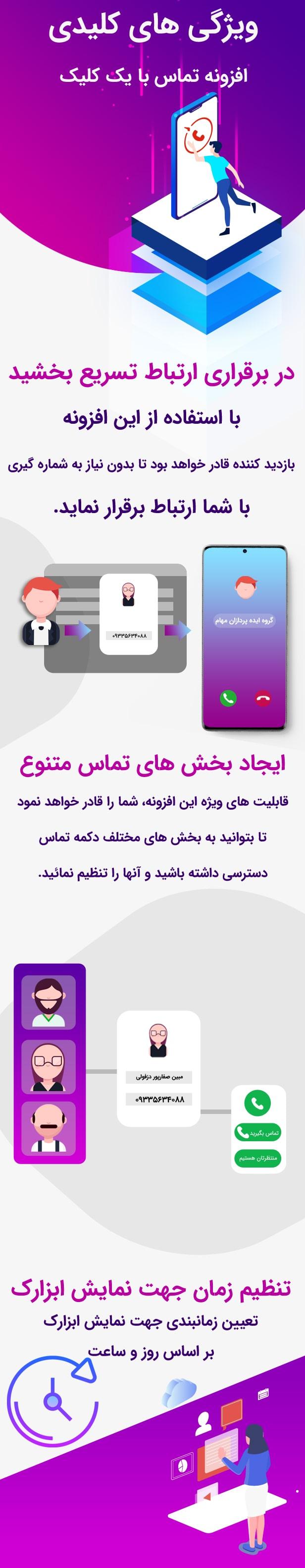 ویژگی های افزونه تماس تلفنی Click To Call، پلاگین Call Button