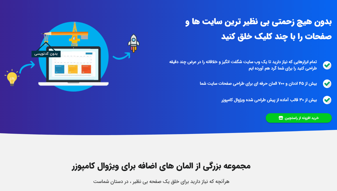 افزونه Unlimited Addons for WPBakery Page Builder