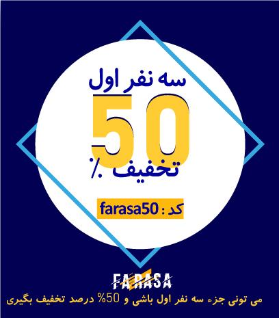 1005 cbdd6de377b73dbd17587fe3d - قالب فراسا، پوسته فروشگاهی ایرانی farasa