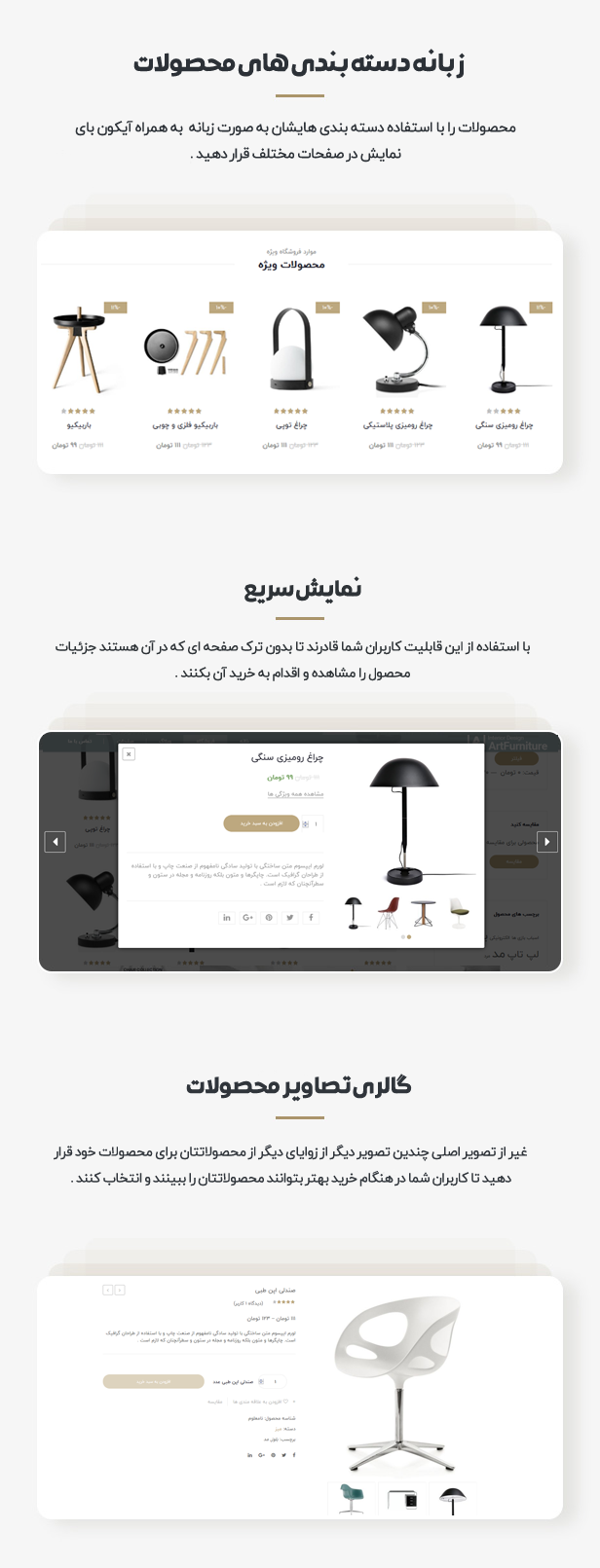 ویژگی های Furniture Theme for WooCommerce WordPress