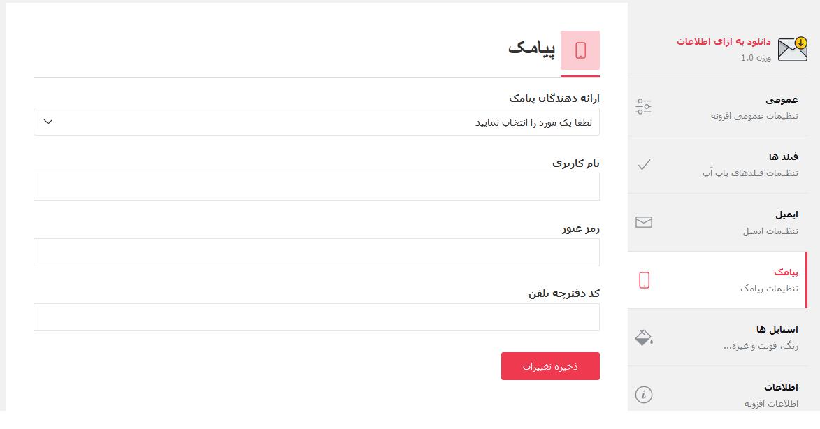 ارسال لینک دانلود به ایمیل کاربران در وردپرس ، تنظیمات شماره تماس و اس ام اس