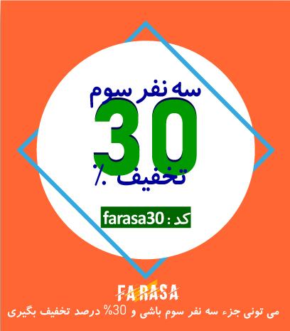 1569 933b81142270e5ccbbe12794a - قالب فراسا، پوسته فروشگاهی ایرانی farasa