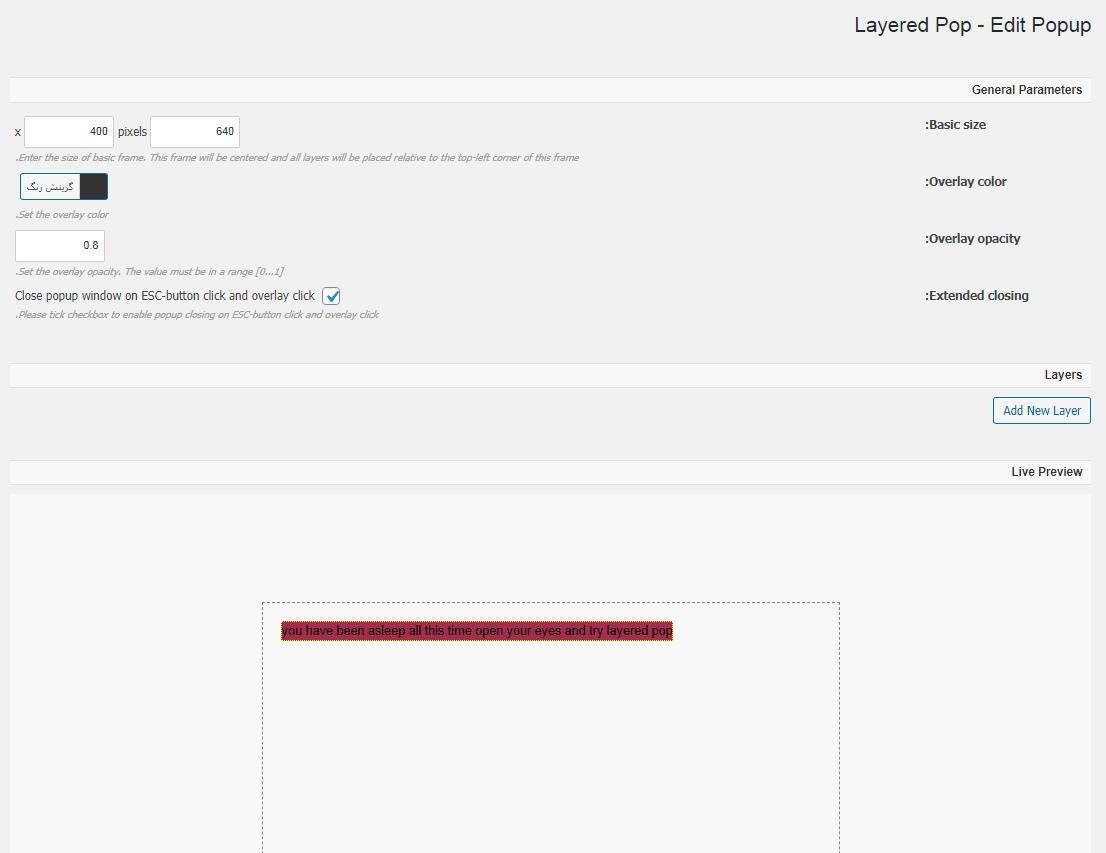 تنظیمات ظاهری Layered Popup
