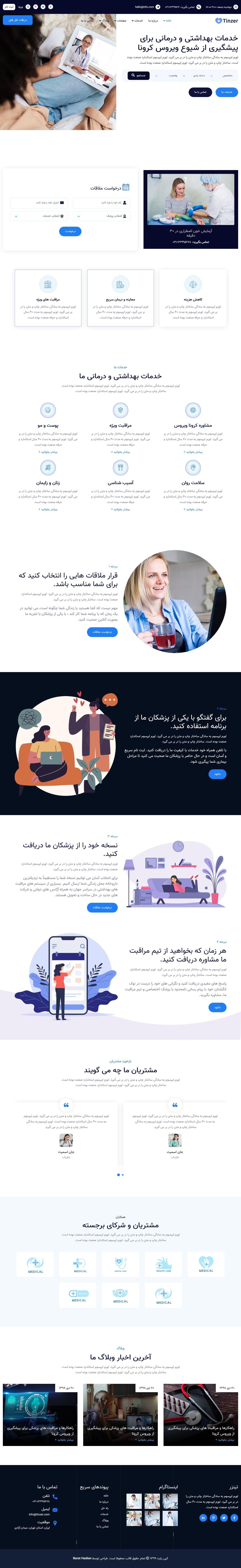 قالب HTML تینزر ، قالب HTML سایت مشاوره پزشکی وخدمات بهداشتی تینزر