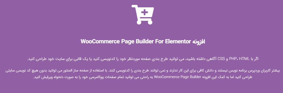 ویرایش صفحات سایت فروشگاه ووکامرسی