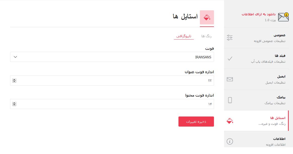 پلاگین download after information ، ادامه تنظیمات استایل