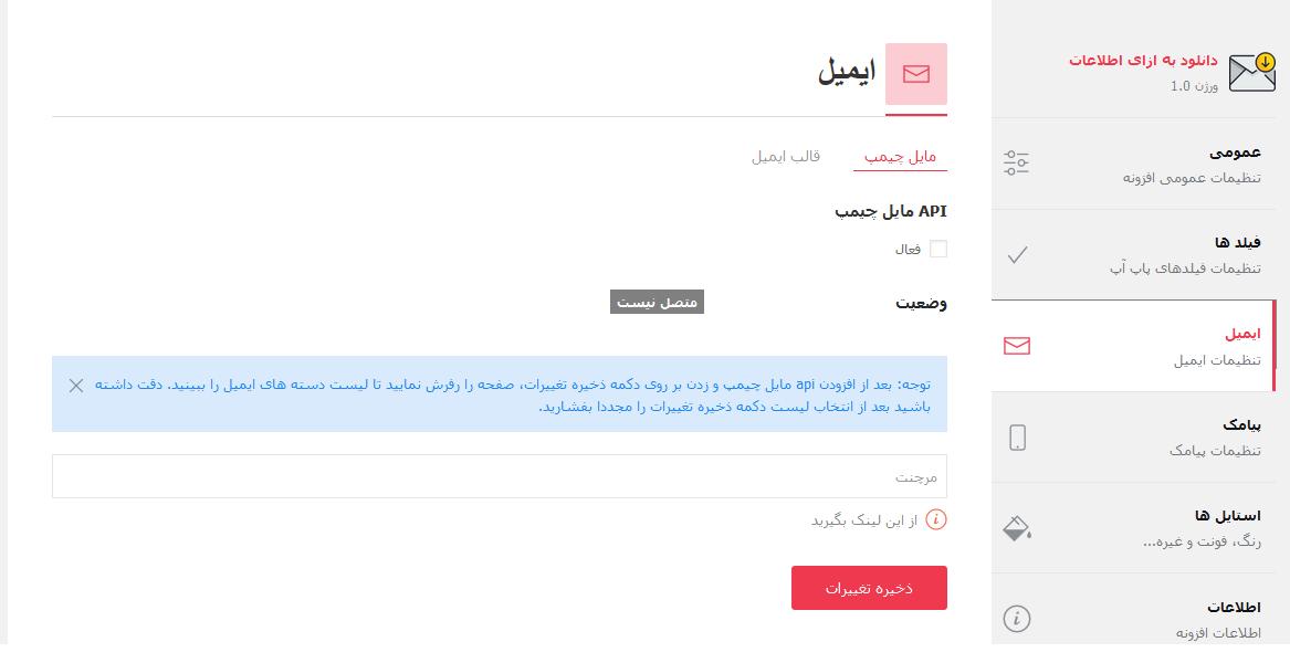 تنظیمات ایمیل افزونه ایمیل مارکتینگ وردپرس ، تنظیمات ایمیل
