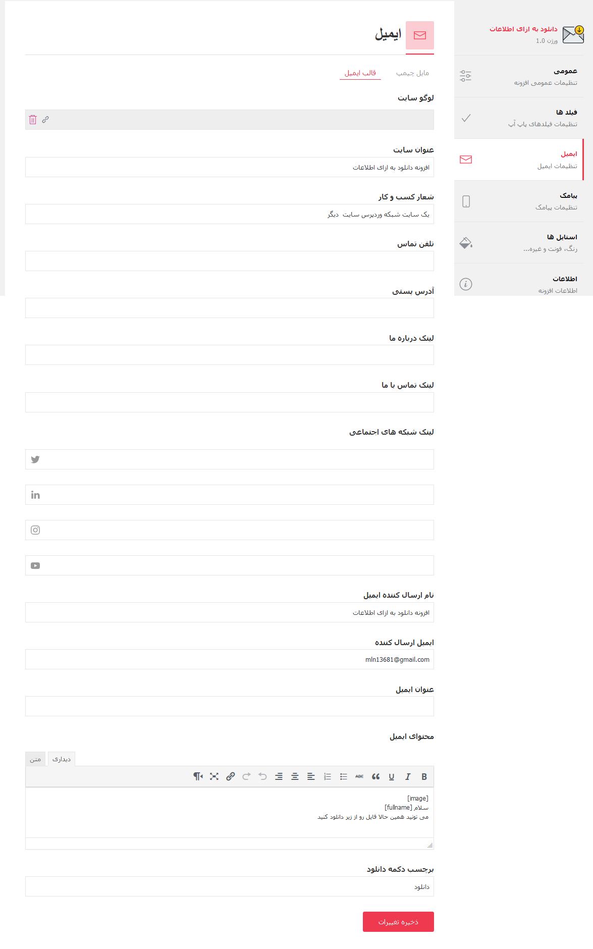 تنظیمات ایمیل در افزونه ایمیل مارکتینگ برای وردپرس ، ادامه تنظیمات ایمیل