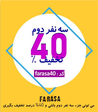 4624 6b9d211658198312a134acf9c - قالب فراسا، پوسته فروشگاهی ایرانی farasa