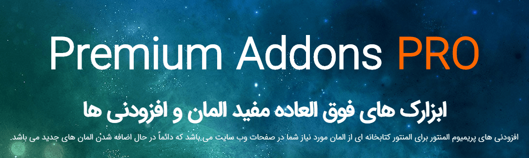 افزونه Premium Addons Pro در پکیج افزونه های المنتور