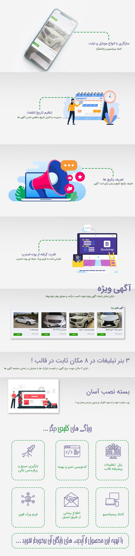 قالب آگهی فروش خودرو راننده | پوسته وردپرس Ranande