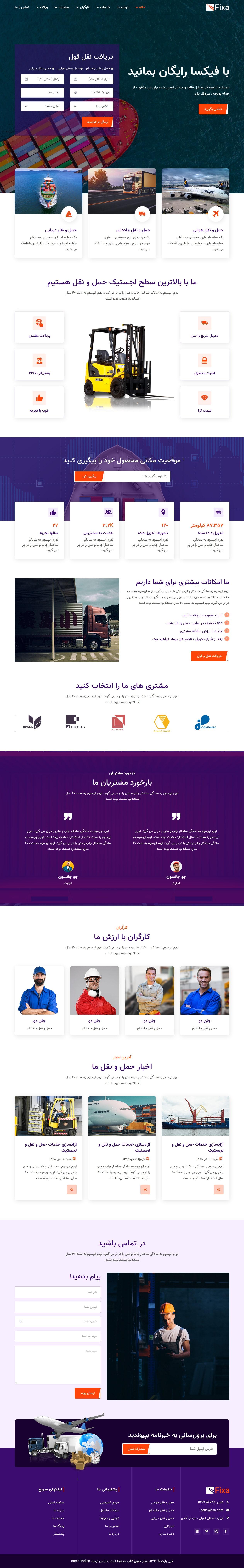 قالب HTML شرکتی سایت تدارکات و حمل نقل فیکسا