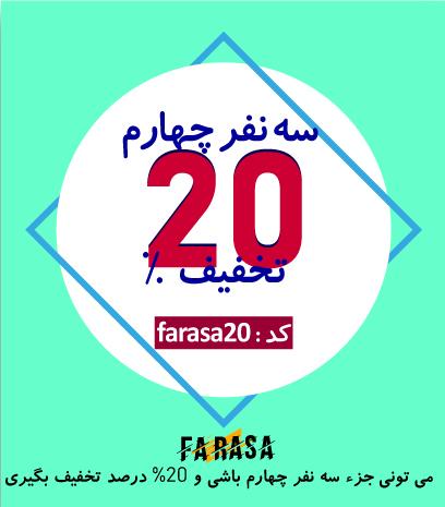 7645 0c4fb42755e805ae6d3502cb3 - قالب فراسا، پوسته فروشگاهی ایرانی farasa