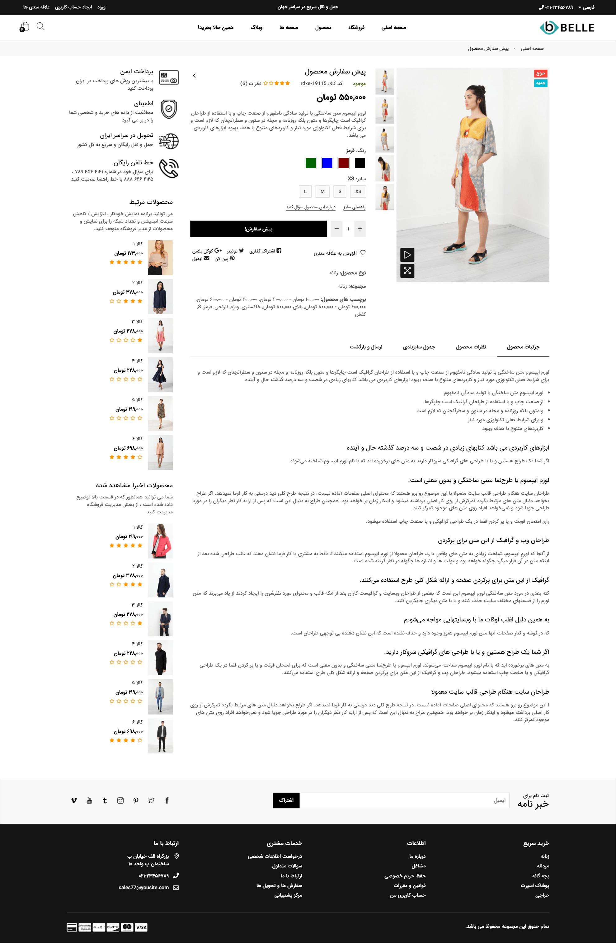 قالب HTML فروشگاهی بل