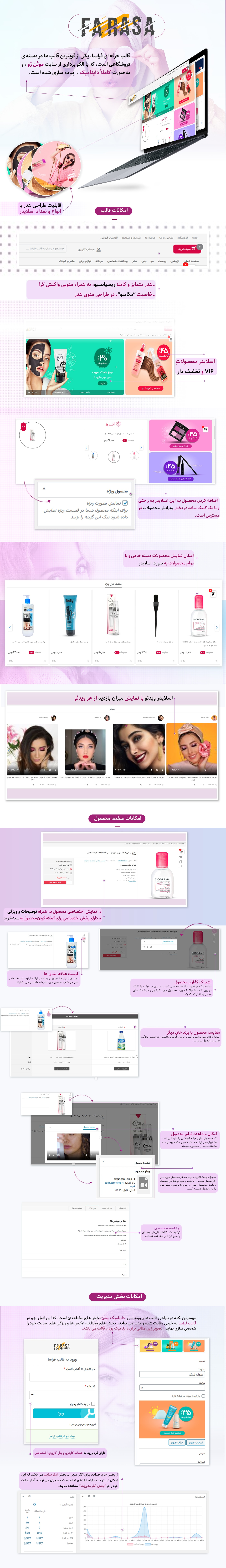 90025 7493bcb2563923056da632cf6 - قالب فراسا، پوسته فروشگاهی ایرانی farasa