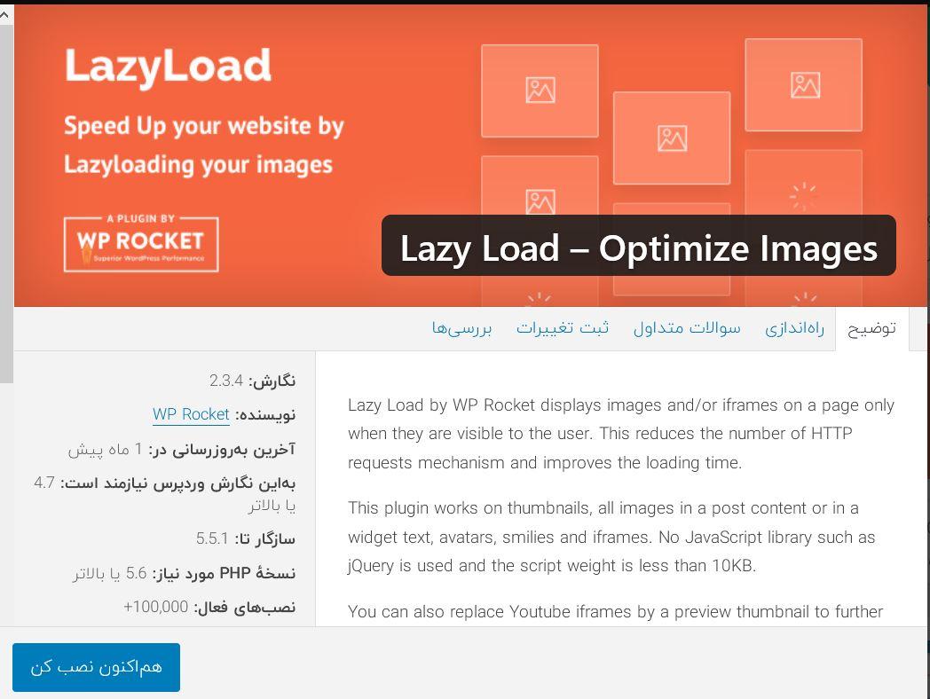 افزونه افزایش سرعت وردپرس lazyload