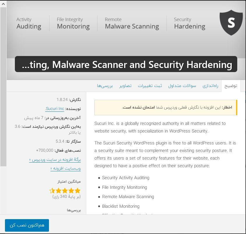 پلاگین امنیت سایت وردپرس Sucuri Security