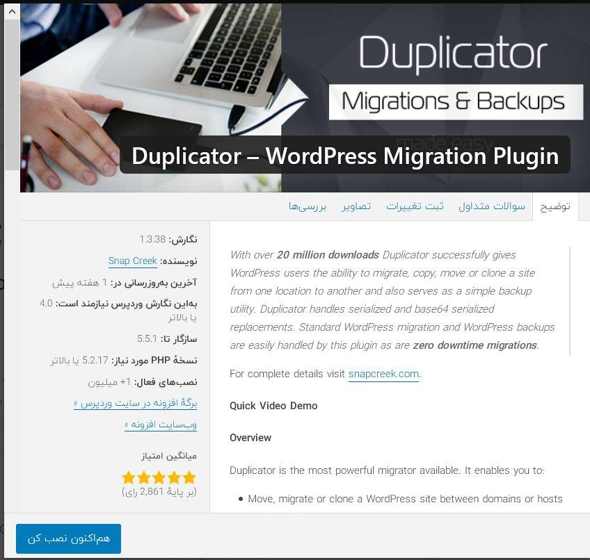 بهترین افزونه های پشتیبان گیری وردپرس (Duplicator pro )