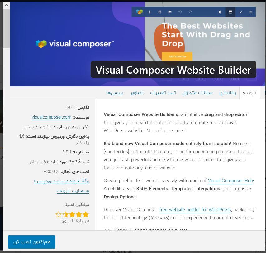 بهترین افزونه های صفحه ساز وردپرس ( Visual composer )