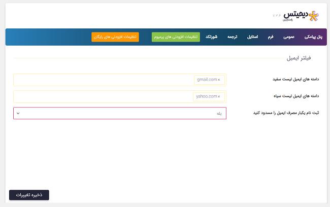 افزونه فیلتر ایمیل های اسپم و رباتی برای عضویت، افزودنی محدود کردن ایمیل Digits