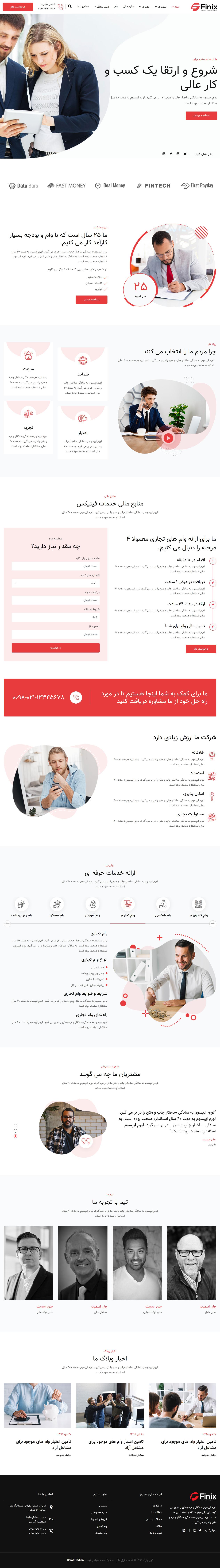 صفحه اصلی دمو دوم قالب HTML شرکتی Finix