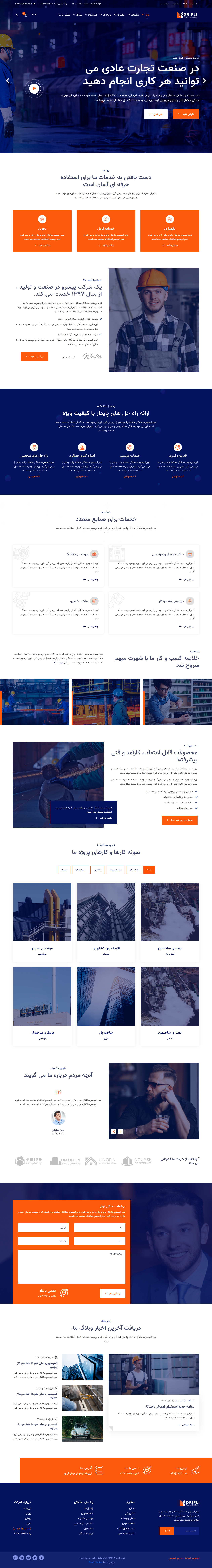 قالب HTML Dripli ، قالب HTML سایت شرکتی صنعتی و کارخانه ای دریپلی